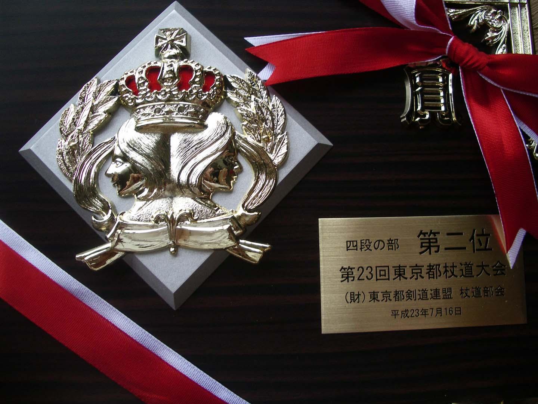 東京都杖道大会準優勝!