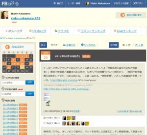 FDログ画面
