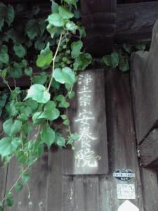 乙藤先生墓所_si