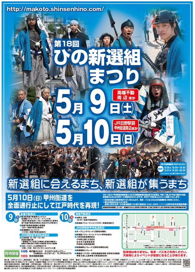 2015_新選組ポスター