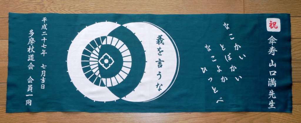 傘寿祝い手拭①2015