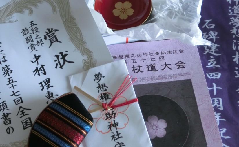 夢想権之助神社流祖祭&第57回全国杖道大会