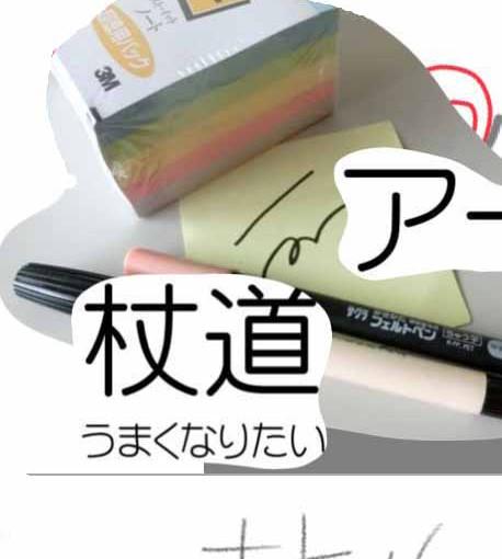 「古武道とアート -上手くなる体験を形にする」@市民大学講座・東経大