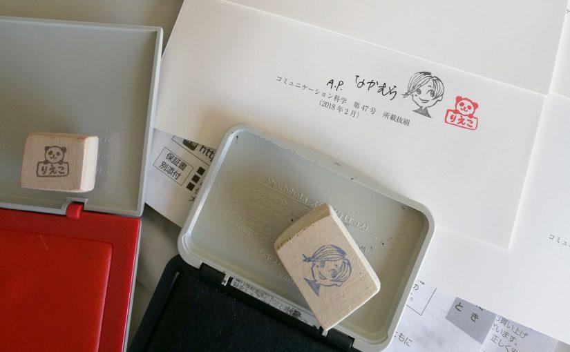 「杖道×アート」研究ノート、キャラ印押して紙じゃなくっちゃ
