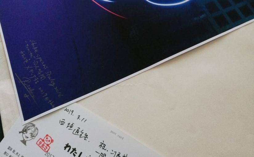 2019/3/11 送別会@東経大へ、勇んで駆けつける