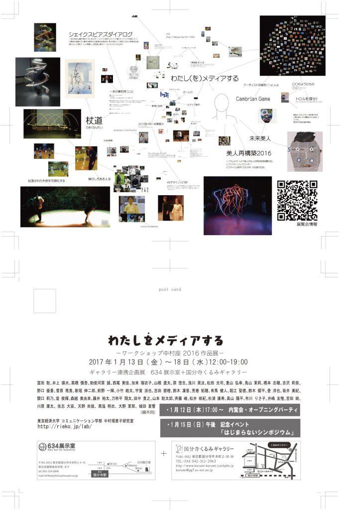 poster2016__cs4