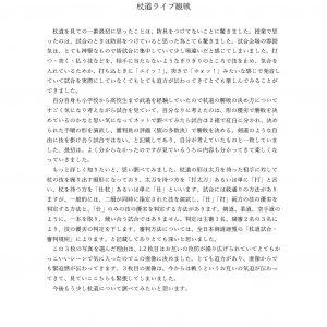 松葉レポート