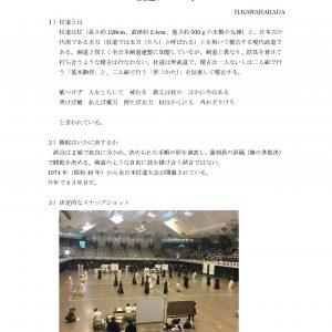 川原田レポート