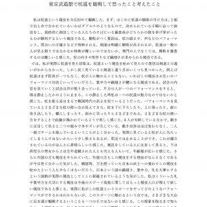 尾崎レポート