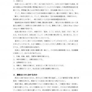 佐々木レポート
