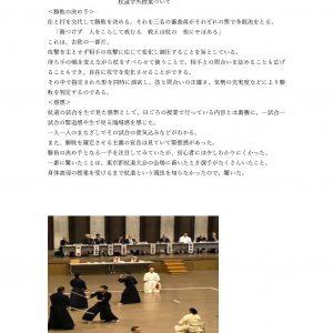 坂田レポート