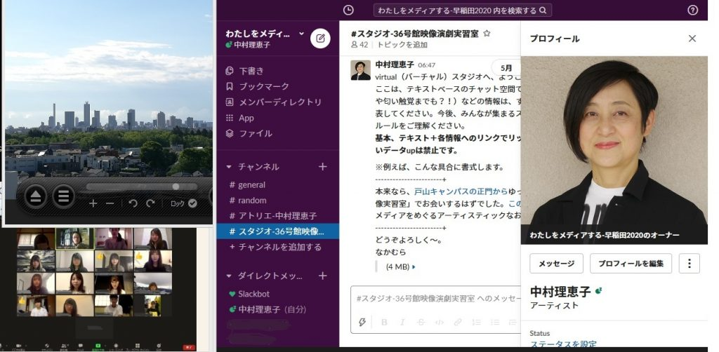 virtualスタジオ 「わたしをメディアする-早稲田2020」 イメージ